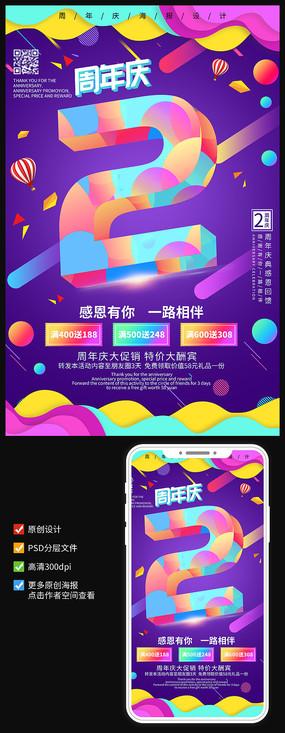 创意时尚炫彩2周年庆宣传海报 PSD