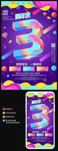 创意时尚炫彩3周年庆宣传海报