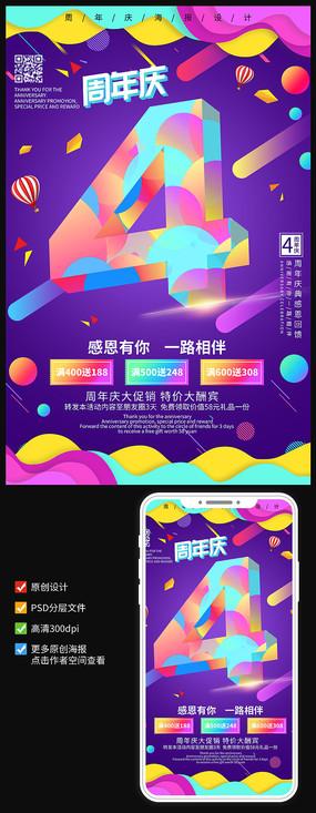 创意时尚炫彩4周年庆宣传海报 PSD