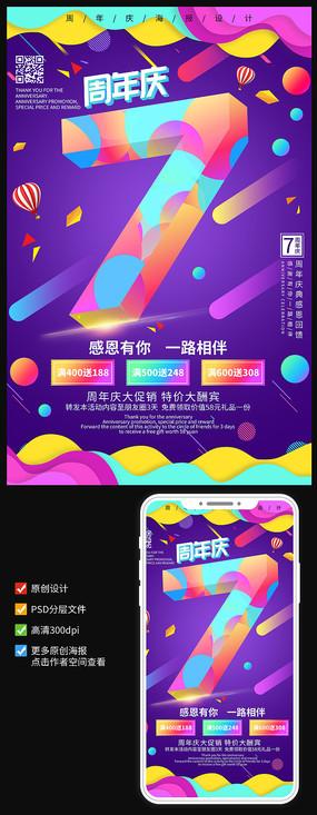 创意时尚炫彩7周年庆宣传海报 PSD