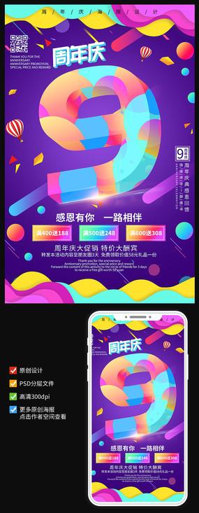 创意时尚炫彩9周年庆宣传海报 PSD