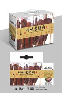 川味腊肉产品包装设计