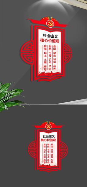 党建红色社会主义核心价值观形象墙