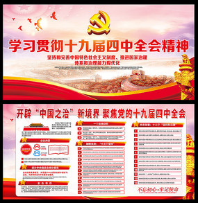党政党建宣传解读十九届四中全会展板挂图 PSD