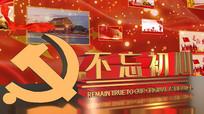 大气E3D党政宣传AE模板