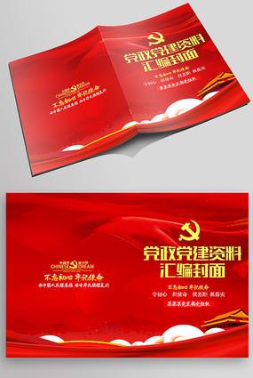 大气红色党建材料汇编画册封面设计
