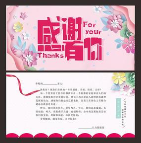 粉红色感恩的心感谢有你感恩节贺卡 CDR