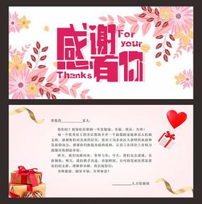 粉色简约感恩卡片 CDR