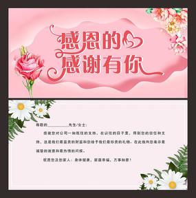 粉色剪纸感恩贺书 CDR
