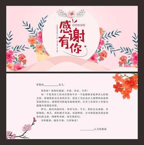 粉色温馨感恩节贺卡 CDR
