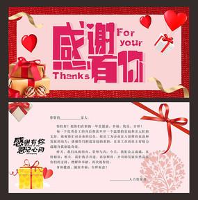 感恩节红色感谢有你贺卡 CDR