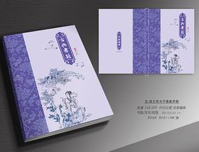 古书籍封面设计