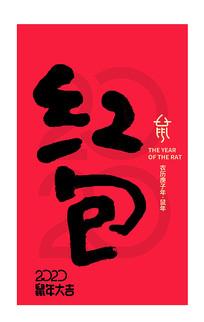 红包鼠年海报