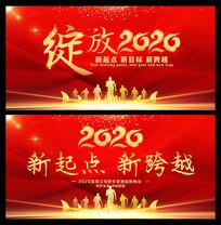 红色2020鼠年企业年会元旦晚会背景板