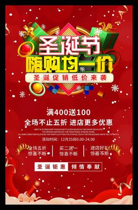 红色圣诞节促销海报