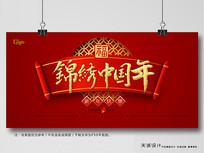 红色喜庆锦绣中国年晚会背景板