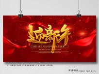 红色喜庆迎新年背景展板