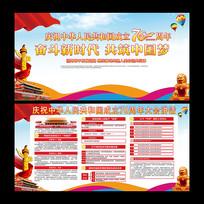 建国70周年大会讲话宣传栏