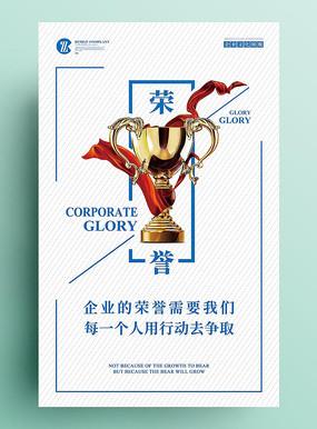 简约企业文化荣誉展板
