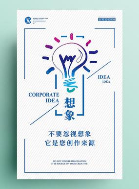 简约企业文化想象展板