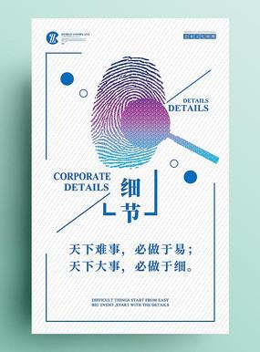 简约企业文化细节展板