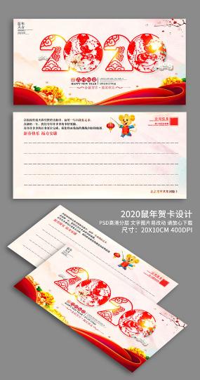 简约中国风2020鼠年贺卡设计