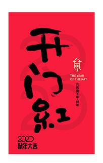 开门红鼠年海报设计