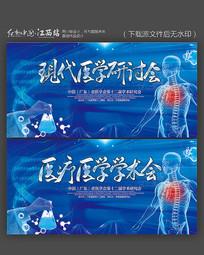 蓝色大气现代医学研讨会议背景板