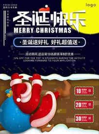 蓝色圣诞老人圣诞快乐促销海报