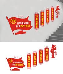 楼梯四个自信党建宣传标语文化墙