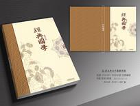 欧式书本封面设计