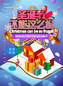 psd原创高端25D圣诞节海报