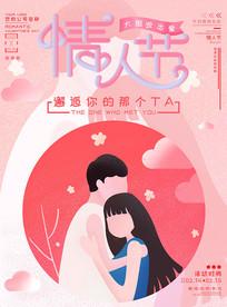 情人节粉嫩风促销海报