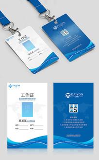 企业工作证胸卡工牌设计模板