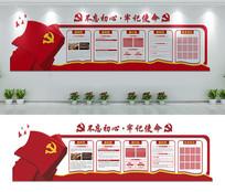 十九大新时代党员活动室文化墙