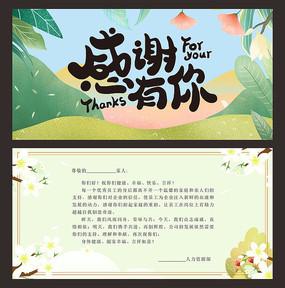 小清新感恩节贺卡 CDR