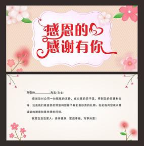 小清新花朵感恩贺卡 CDR