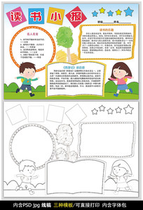 小学生读书小报 PSD