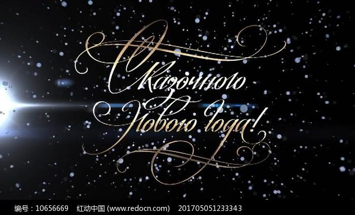 新年快乐英文标题视频素材图片