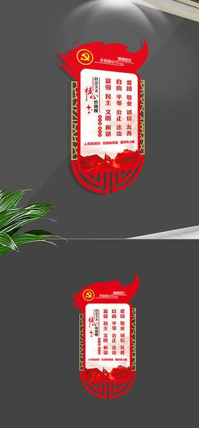 新时代红色社会主义价值观文化墙