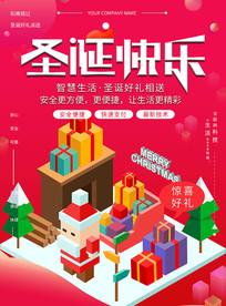 原创清新25D圣诞节海报