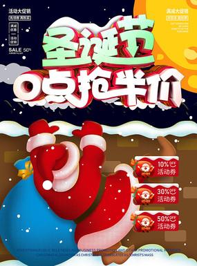 原创清新可爱圣诞节0点抢半价海报
