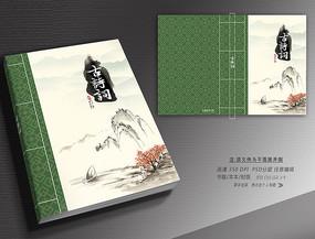 中国风封面设计