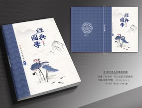 中国风荷花封面