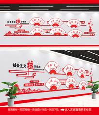 中国风社会主义核心价值观文化墙
