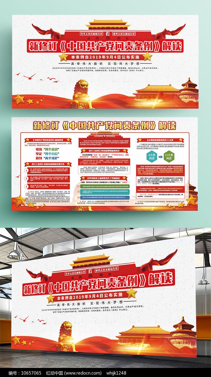 中国共产党问责条例解读展板图片