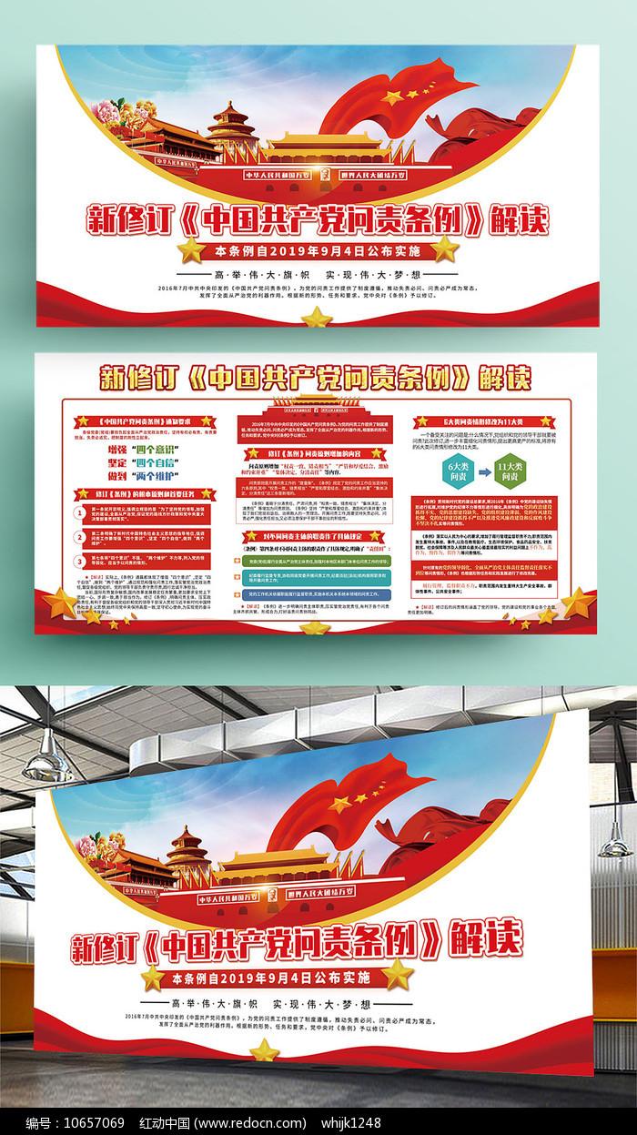 中国共产党问责条例宣传栏图片