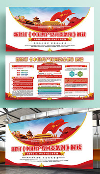 中国共产党问责条例宣传栏
