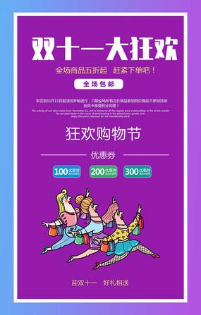 紫色双十一海报