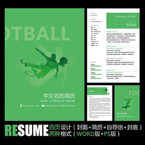 足球运动绿茵教师教练体育应聘求职简历